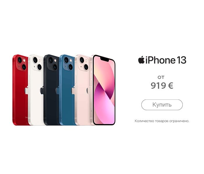 iPhone 13 от 919 €