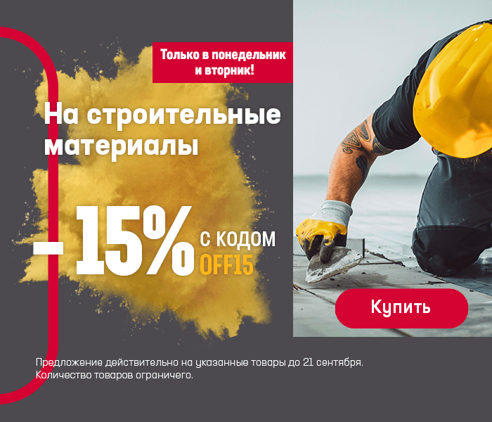 На строительные материалы -15% с кодом OFF15