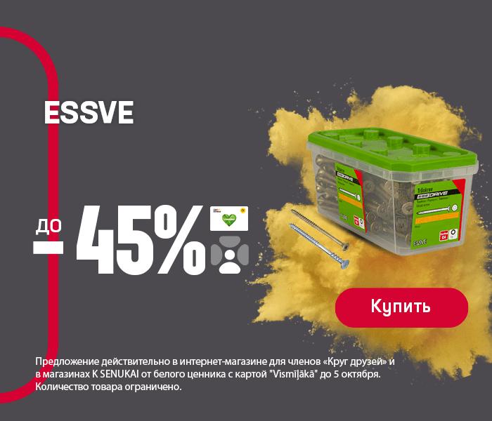ESSVE до -45%