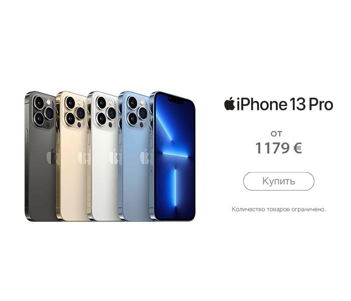 iPhone 13 Pro от 1179 €