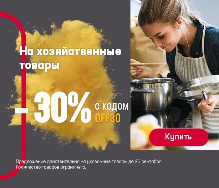 На хозяйственные товары -30% с кодом OFF30