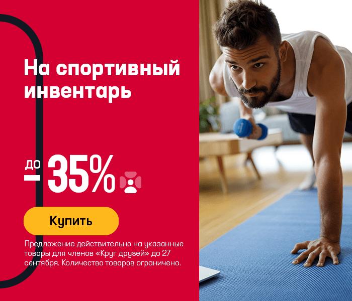 На спортивный инвентарь до -35%