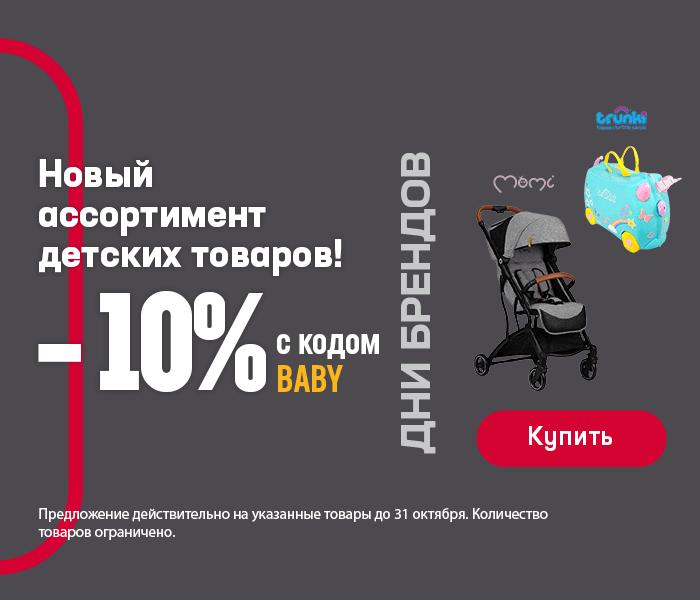 Новый ассортимент детских товаров! -10% на новые товары