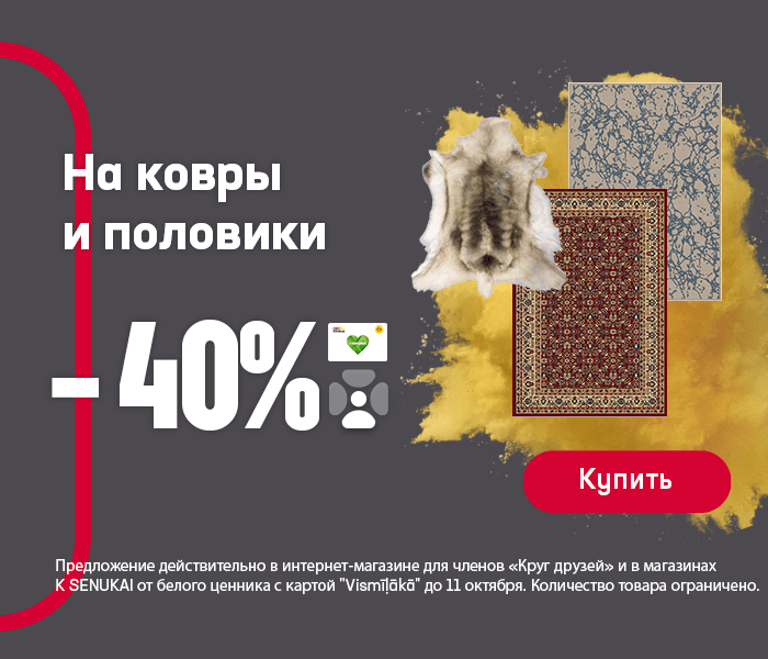 На ковры и половики -40%