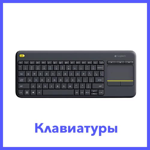 Keyboaards