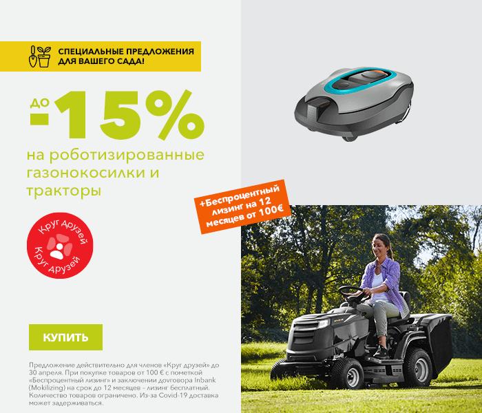 Специальные предложения для Вашего сада! на роботизированные газонокосилки и тракторы до -15%