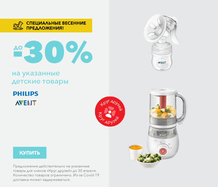 Специальные весенние предложения! на указанные детские товары Philips Avent до -30%