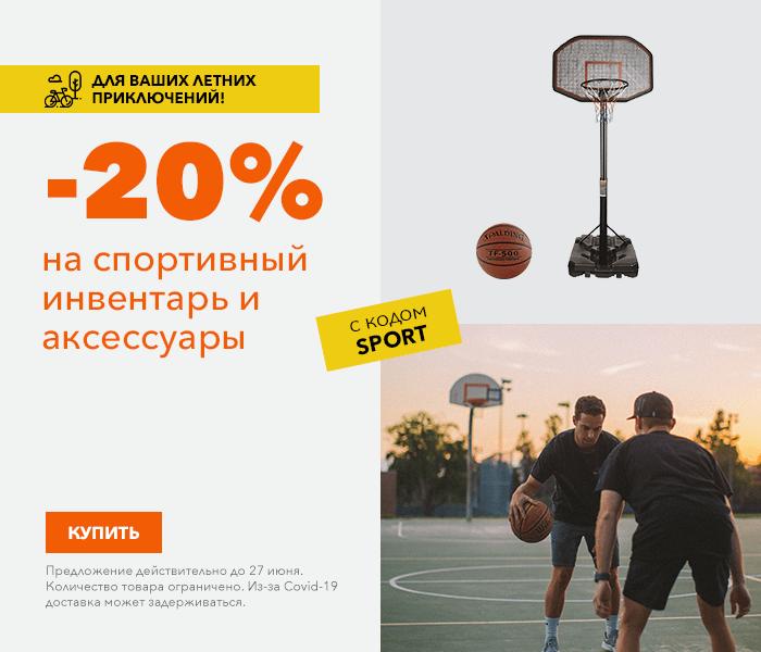 Супер-летние предложения для вас! на спортивный инвентарь и аксессуары -20% с кодом