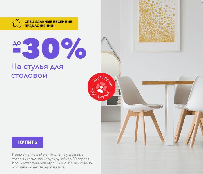 Специальные весенние предложения! на стулья для гостиной до -30%