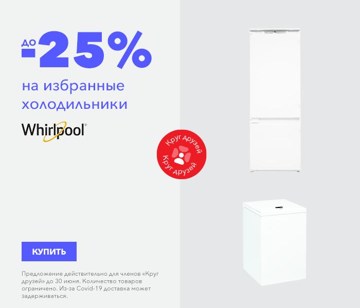 на избранные холодильники Whirlpool до -25%