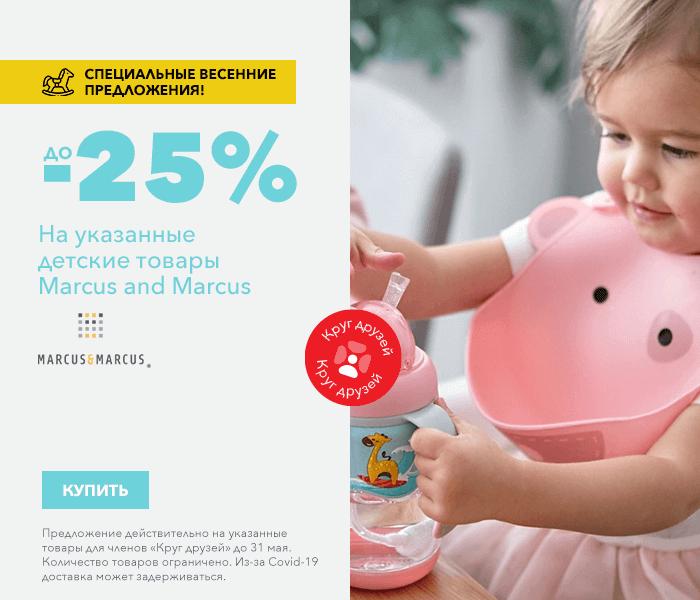 Специальные весенние предложения! На указанные детские товары Marcus and Marcus до -25%