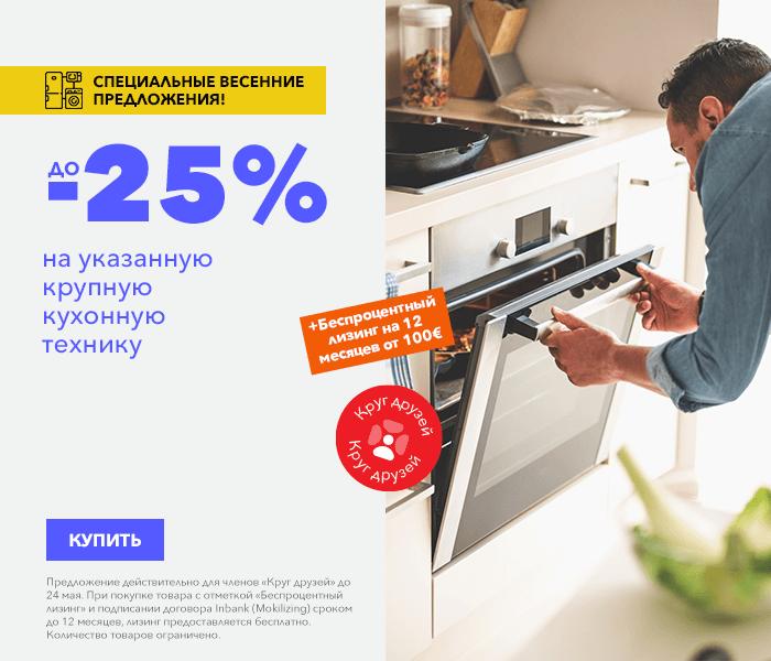 Специальные весенние предложения! на указанную крупную кухонную технику до -25%
