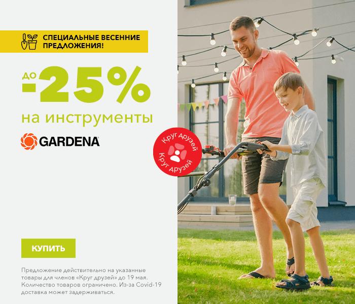 Специальные весенние предложения! на инструменты Gardena до -25%