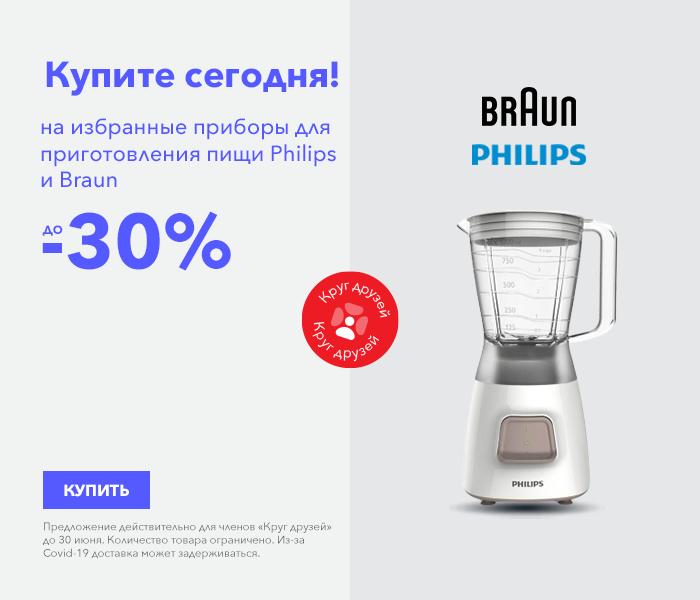 Купите сегодня! на избранные приборы для приготовления пищи Philips и Braun до -30%