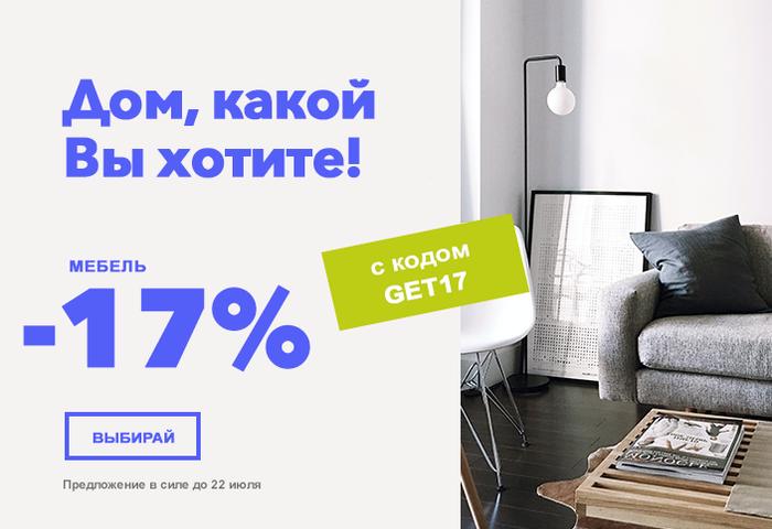 Namai, kokių nori tu! -17 % baldams su nuolaidos kodu: GET17
