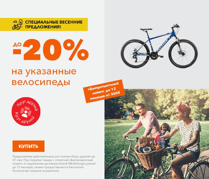 Специальные весенние предложения! на указанные велосипеды до -20%