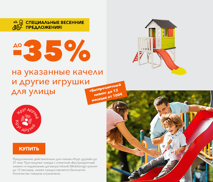 Специальные весенние предложения! на указанные качели и другие игрушки для улицы до -35%