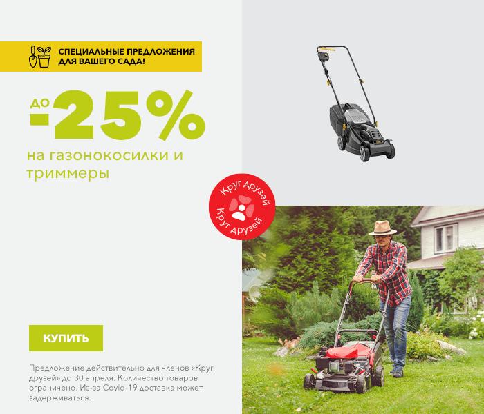 Специальные предложения для Вашего сада! на газонокосилки и триммеры до -25%