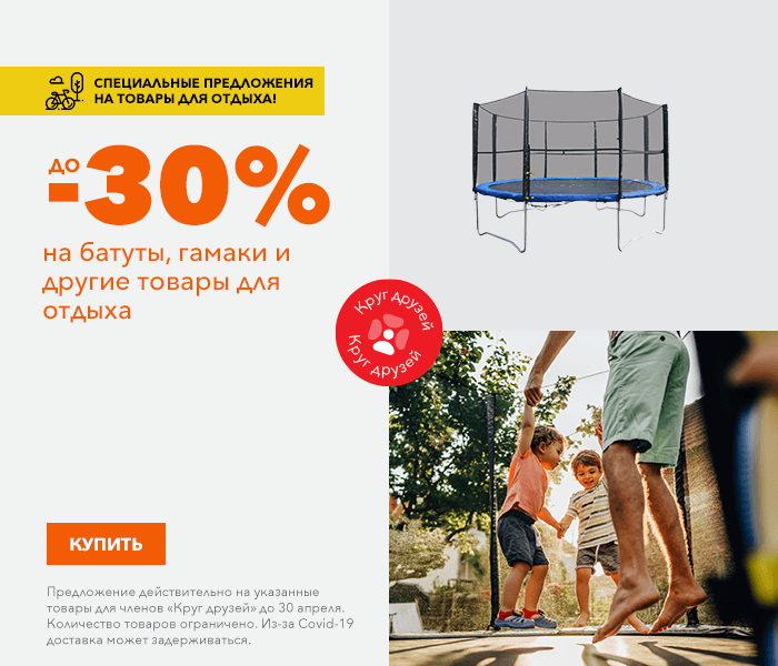 Специальные предложения на товары для отдыха! на батуты, гамаки и другие товары для отдыха до -30%