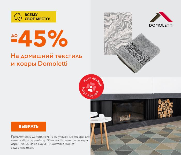 Всему своё место! На домашний текстиль и ковры Domoletti до -45%