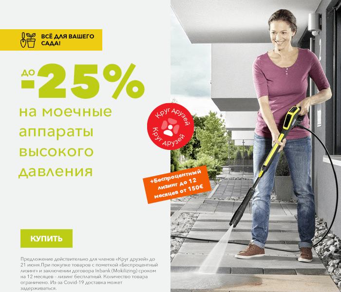 Всё для Вашего сада! на моечные аппараты высокого давления до -25%
