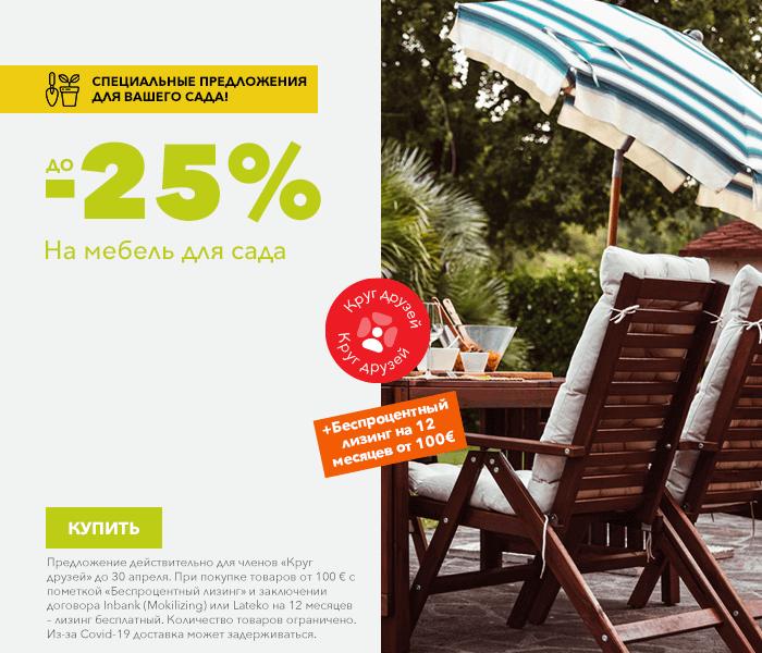 Специальные предложения для Вашего сада! на мебель для сада до -25%