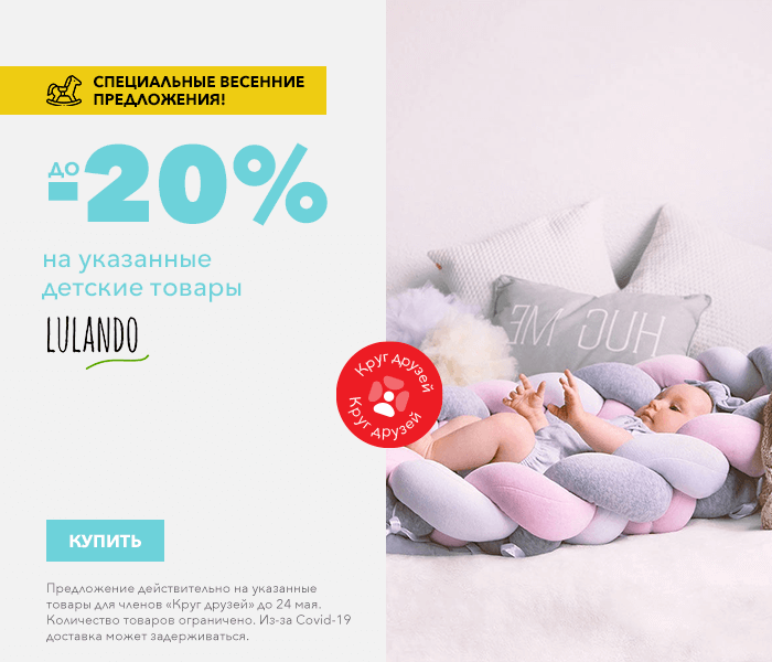 Специальные весенние предложения! На указанные детские товары Lulando до -20%