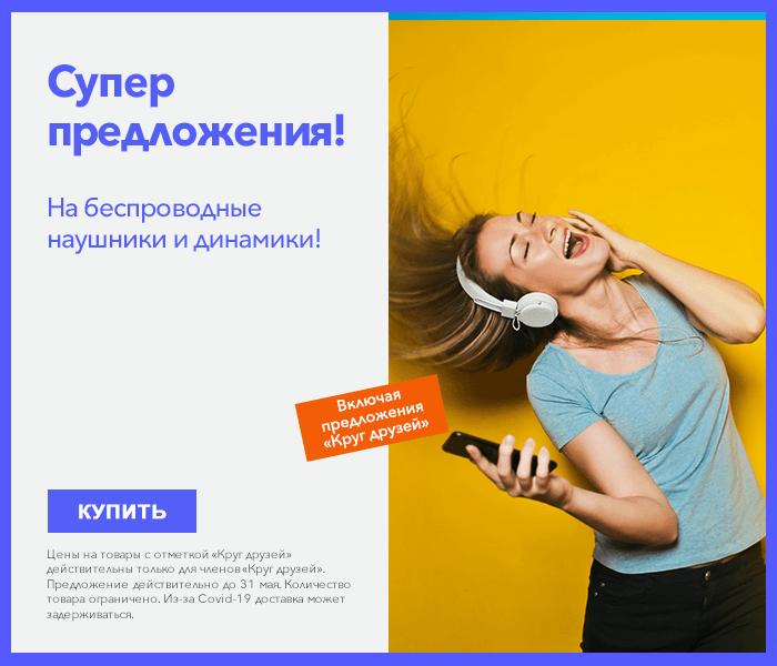 СУПЕР предложения на беспроводные наушники и динамики!