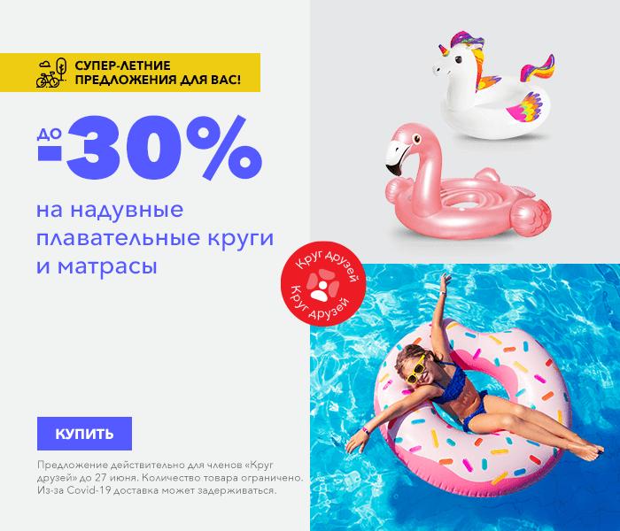 Супер-летние предложения для вас! на надувные плавательные круги и матрасы до -30%