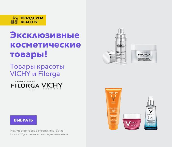 Празднуем красоту! Эксклюзивные косметические товары! Товары красоты VICHY и Filorga