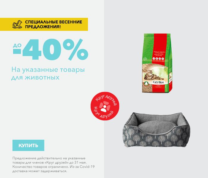 Специальные весенние предложения! На указанные товары для животных до -40%