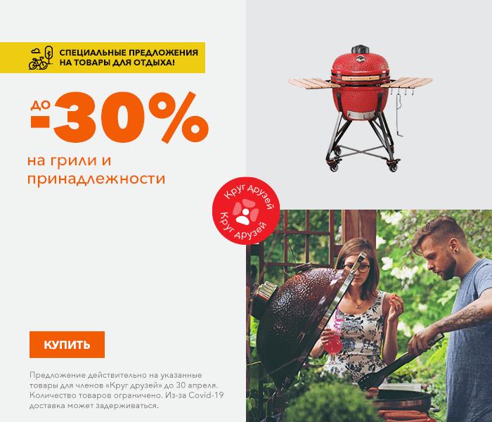 Специальные предложения на товары для отдыха!  на грили и принадлежности до -30%