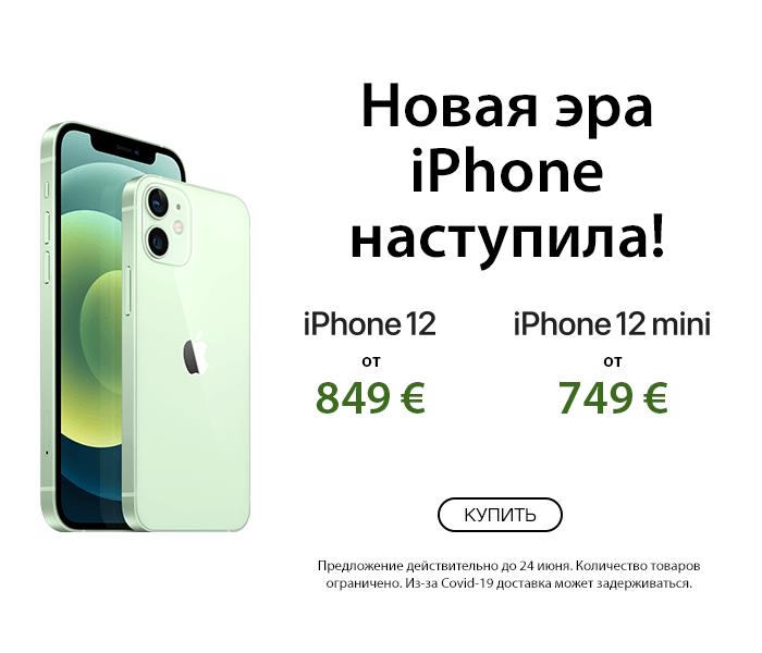 Новая эра iPhone наступила!