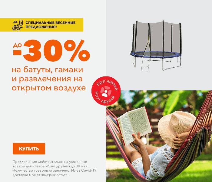 Специальные весенние предложения! на батуты, гамаки и развлечения на открытом воздухе до -30%