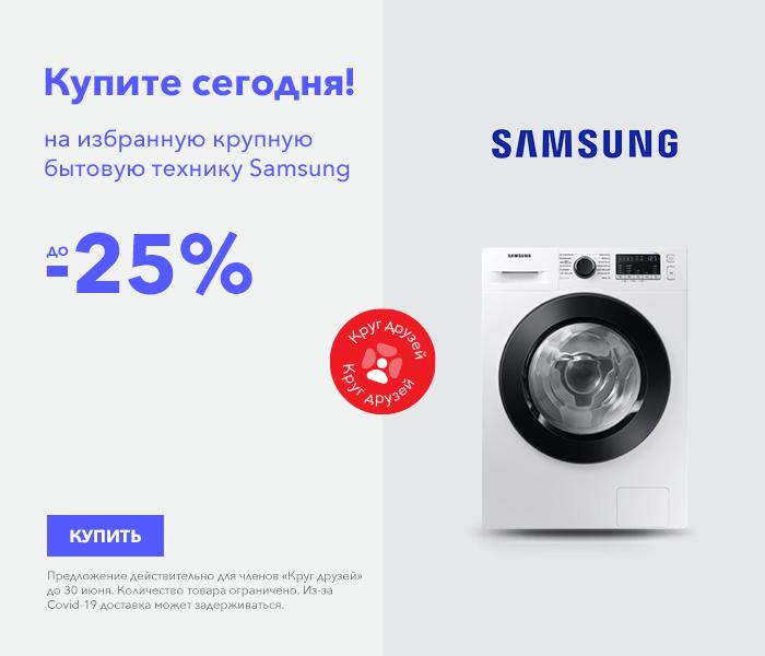 Купите сегодня! на избранную крупную бытовую технику Samsung до -25%
