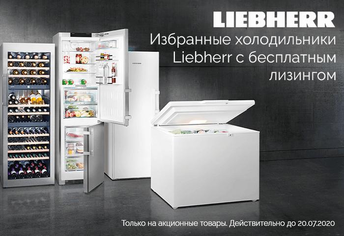 Избранные холодильники Liebherr с бесплатным лизингом