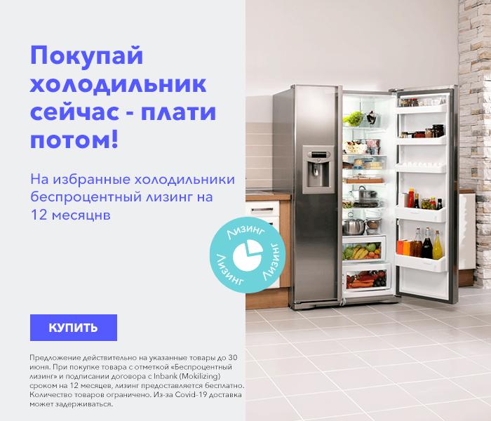 Покупай холодильник сейчас - плати потом! На избранные холодильники беспроцентный лизинг на 12 месяцнв
