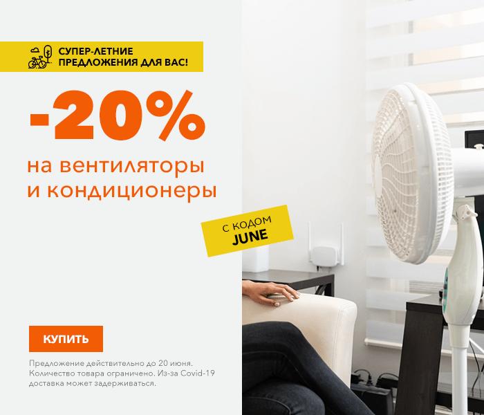 Супер-летние предложения для вас! на вентиляторы и кондиционеры -20% с кодом