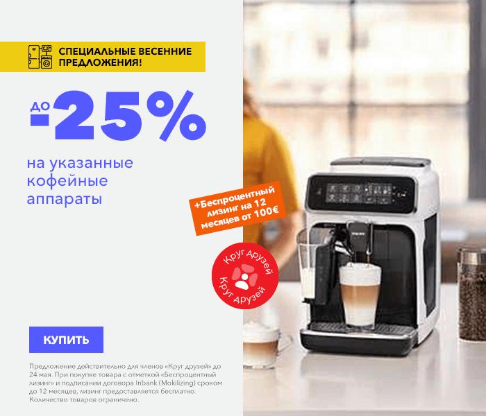 Специальные весенние предложения! на указанные кофейные аппараты до -25%