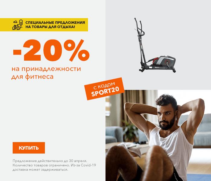 Оставайтесь активными - специальные предложения! на принадлежности для фитнеса -20% с кодом