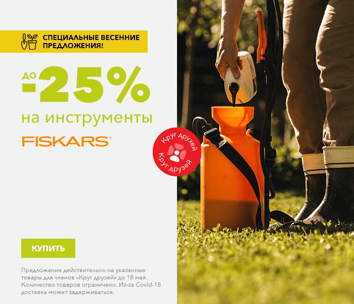 Специальные весенние предложения! на инструменты Fiskars до -25%