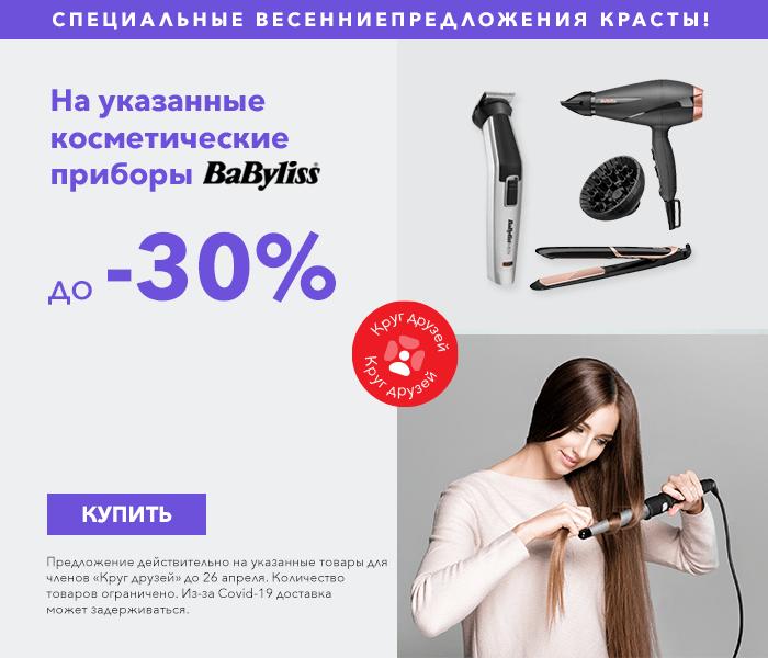 Специальные весенние предложения красты! на указанные косметические приборы Babyliss до -30%