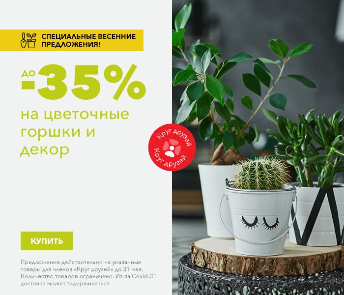 Специальные весенние предложения! на цветочные горшки и декор до -35%