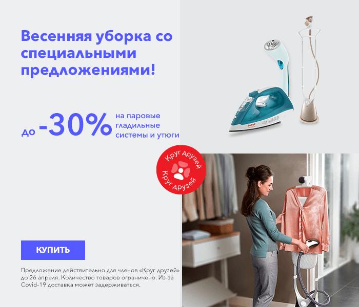 Весенняя уборка со специальными предложениями! на паровые гладильные системы и утюги до -30%
