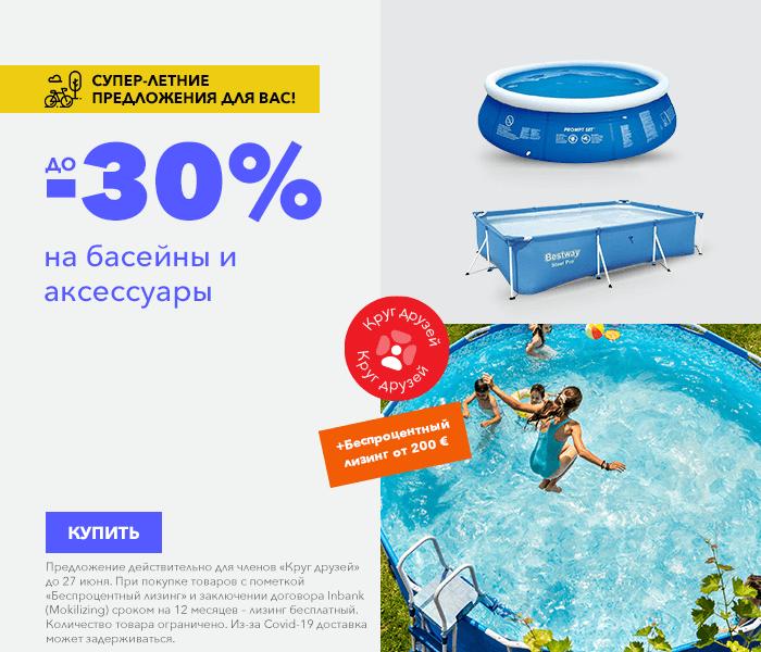 Супер-летние предложения для вас! на басейны и аксессуары до -30%