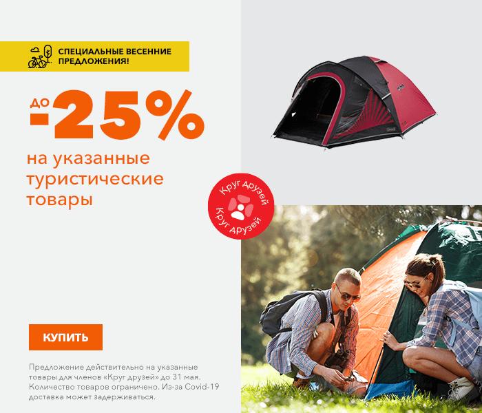 Специальные весенние предложения! на указанные туристические товары до -25%