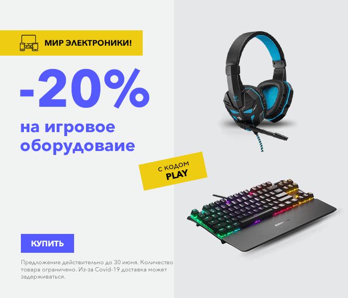 Мир электроники! на игровое оборудоваие -20% с кодом