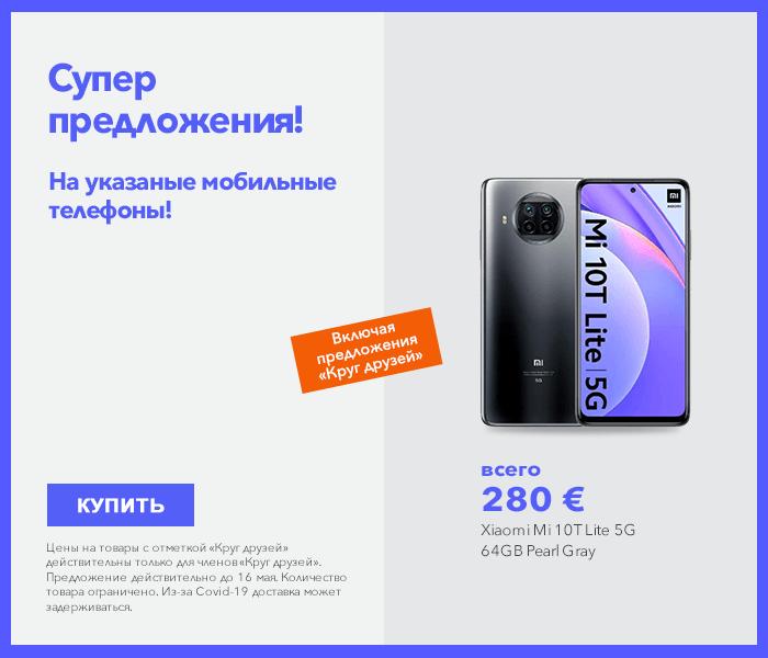 СУПЕР предложения на указаные мобильные телефоны!