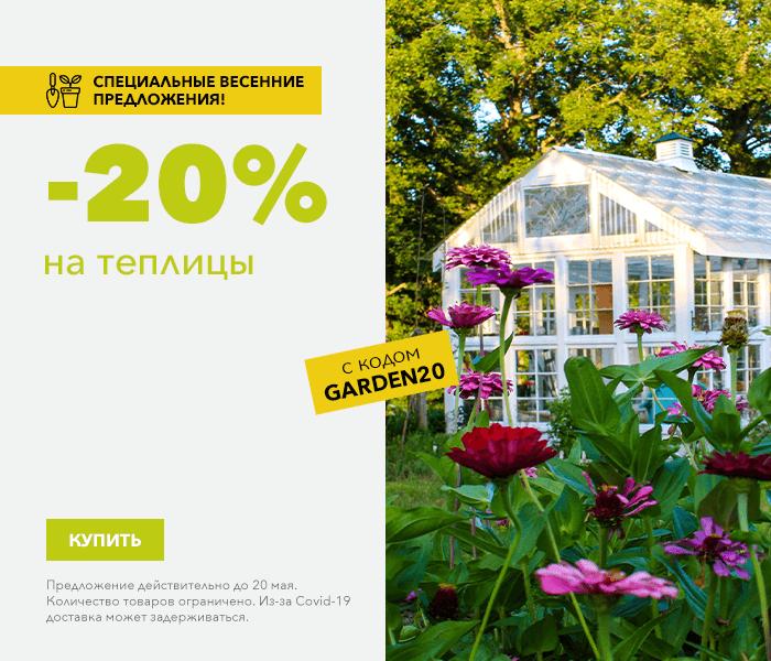 Специальные весенние предложения! на теплицы -20% с кодом GARDEN20