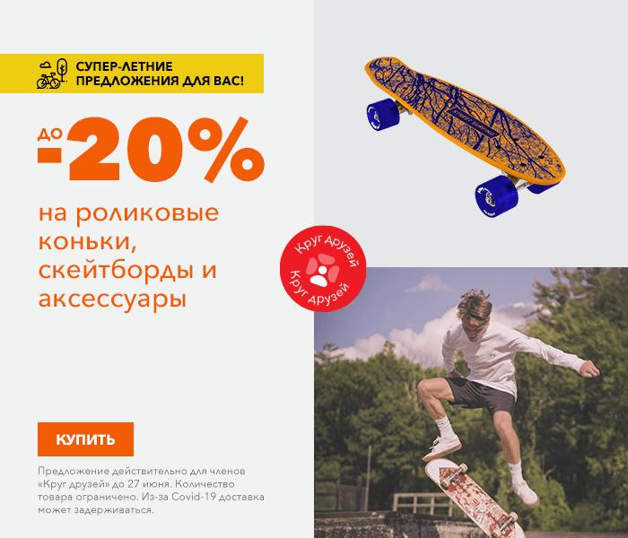 Супер-летние предложения для вас! на роликовые коньки, скейтборды и аксессуары до -20%